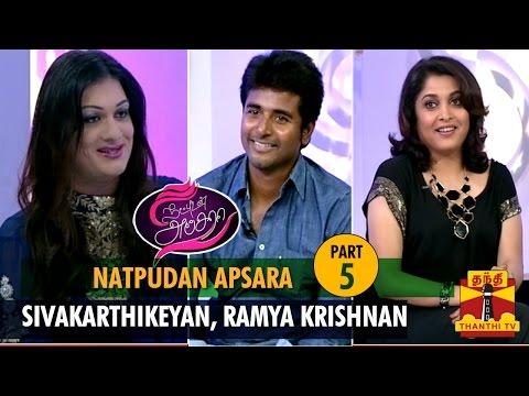 Recut Of Natpudan Apsara With Sivakarthikeyan, Ramya Krishnan (part 5) - Thanthi Tv video