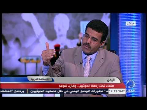 د.محمد جميح يتحدث عن اليمن وهجمات الحوثيين