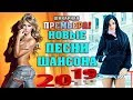 НОВЫЙ ШАНСОН 2018 2019 НОВЫЕ ПЕСНИ ШАНСОНА ЗИМНИЕ НОВИНКИ mp3