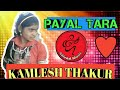 PAYAl TARA KAMLESH THAKUR NEW 2018 HIT SONG Mp3