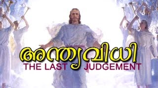 Amen - End of the world Malayalam Full - Jesus Christ Told to Sr. Maria | Christian Message 2014