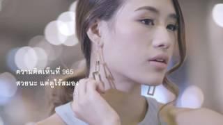 โฆษณา ธนาคารกรุงไทย #socialholic
