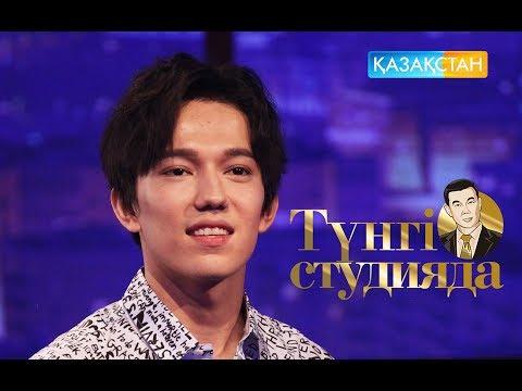 Димаш Құдайбергенов - Түнгі студияда Нұрлан Қоянбаев (Димаш Кудайберген)