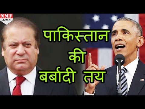PAKISTAN को America की फटकार, Pakistan treating us like chumps ।