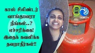 காஸ் சிலிண்டர் வாங்குபவரா நீங்கள்..? எச்சரிக்கை! இதைக் கவனிக்க தவறாதீர்கள்!! – Tamil TV