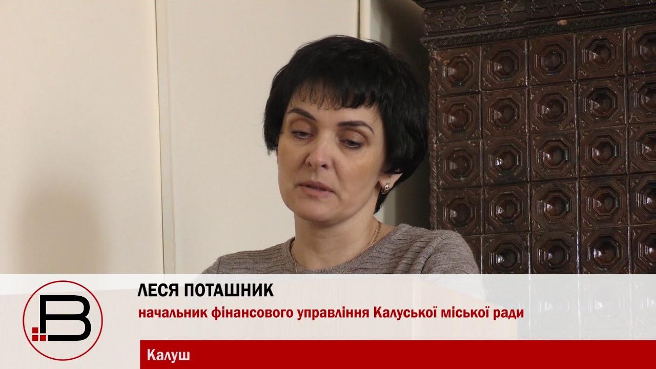Бюджет Калуша зріс на 86,4 млн гривень