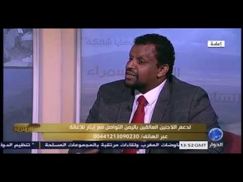 اريتريا : أزمة الاجئين في اليمن ..والسلطات تلتزم الصمت
