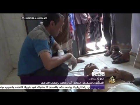 فيديو: ماذا حدث لسائق سيارة اسعاف في اليمن ؟
