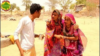 घर फुड़ाणो पड़ौस Rajasthani Haryanavi Comedy Video 2019#rajasthanicomedy2019