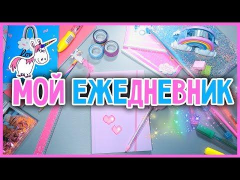 МОЙ ЕЖЕДНЕВНИК / Ева Миллер