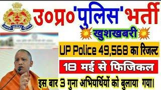 💥खुशखबरी💥 उ.प्र. पुलिस भर्ती 49568 का रिजल्ट डेट   UPP 2019 RESULT DATE   UP POLICE 49568 RESULT