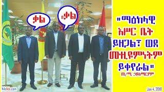 Ethiopia: [ቃል በቃል] - እስረኞችን የመፍታትና ውሳኔው በአስቸኳይ ግልጽ እንዲደረግ ተጠይቋል Prisoner of Conscience - VOA