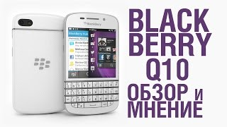 BLACKBERRY Q10 - ЧУДНЫЙ МУТАНТ!