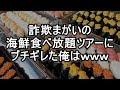 【武勇伝】海の幸の寿司食べ放題ツアーに参加したら、主催者「最初に太巻きを食べてください。寿司はその後です」→そのあと俺の取った行動にww niyakowa