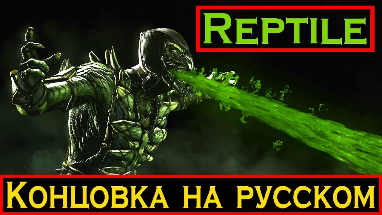 Mortal kombat x reptile concept