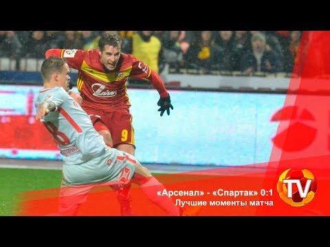 «Арсенал» - «Спартак» 0:1. Лучшие моменты матча