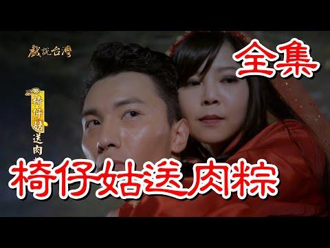 台劇-戲說台灣-椅仔姑送肉粽-全集