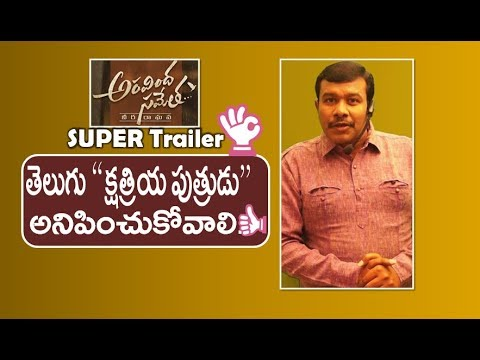 Aravindha Sametha Theatrical Trailer Report | Jr NTR | Pooja Hegde | Trivikram | Mr. B