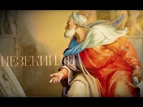 ИЕЗЕКИИЛЬ. Пророки