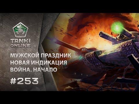 ТАНКИ ОНЛАЙН Видеоблог №253