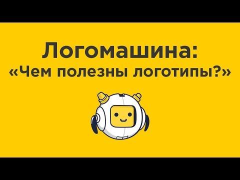 Логомашина: «Чем полезны логотипы?»