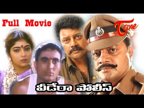 Veedera Police - Full Length Telugu Movie - Dialogue King Sai Kumar