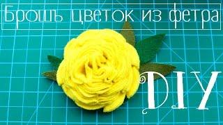 DIY: Брошь цветок из фетра