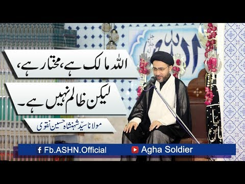 Allah Mailk Hen Muktar Hen Leken Zalim Nh hen by Moulana Syed Shahenshah Hussain Naqvi