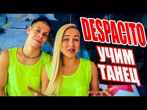 УЧИМ ТАНЕЦ - DESPACITO - LUIS FONSI | DADDY YANKEE #Dancefit