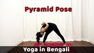 Pyramid Pose in Bengali | Yoga For Weight Loss | Bangla Yoga Video | Bengali Yogasana | Yoga Steps