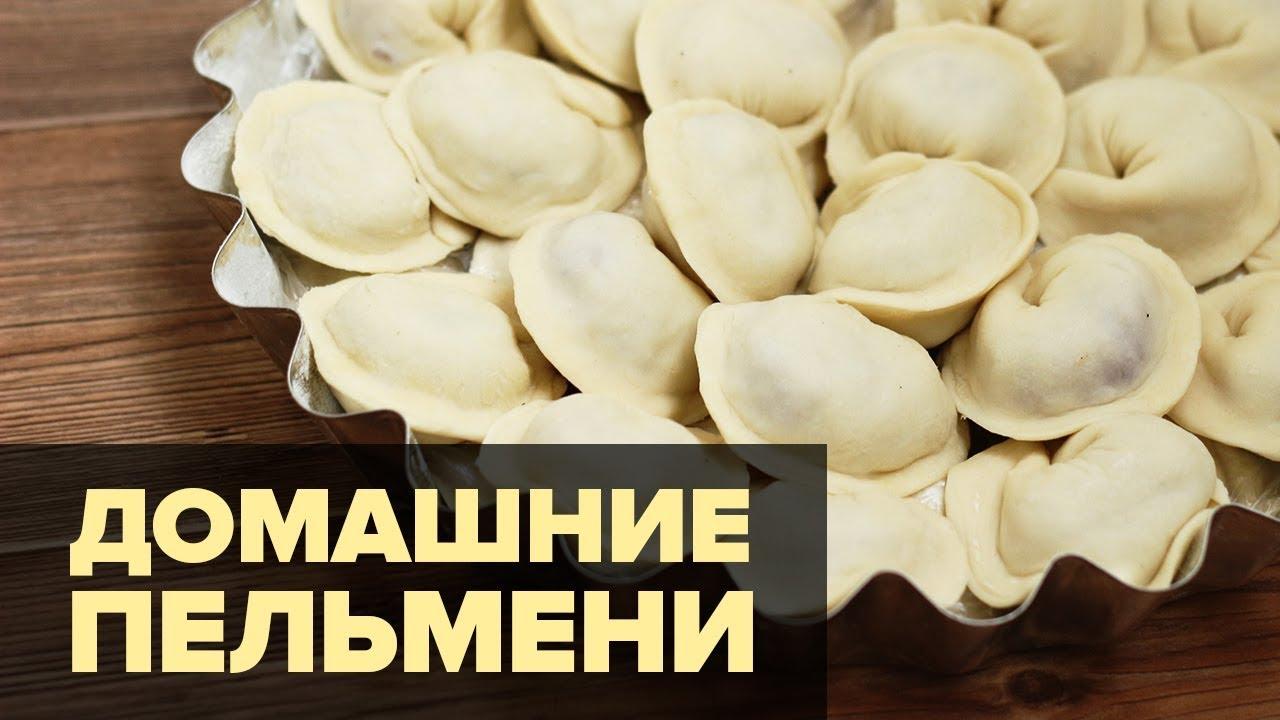 Как сделать пельмени рецепт с фото 5