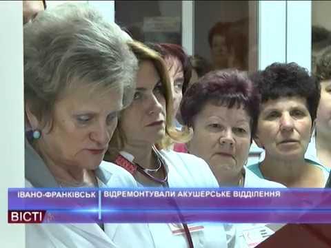 Акушерське відділення №1 міського пологового будинку м. Івано-Франківська капітально відремонтували