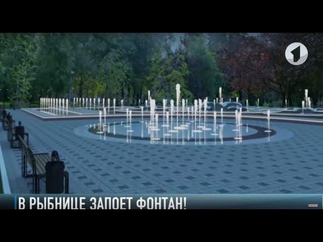В Рыбнице тоже запоет фонтан!