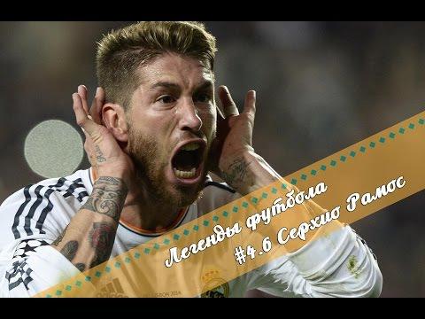 Легенды Футбола: Серхио Рамос