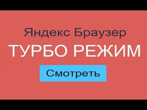 Режим турбо в Яндекс браузере - что это и как включить