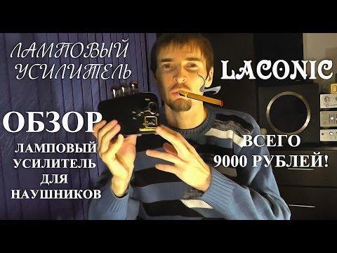 Обзор Ламповый усилитель для наушников Laconic (Лаконик)