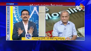 News Morning Discussion On EVM  Political Comments In Discussion #EVM