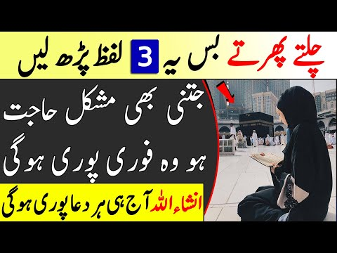 3 Lafz Ke Wazifa Se Har Mushkil Door Har Hajat Pori || Powerful Wazifa For Any Hajat