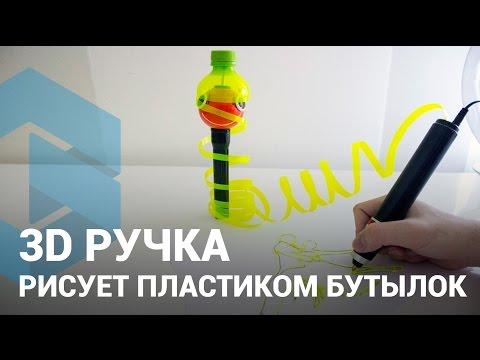 3д принтер печатает пластиком из бутылок