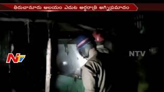 Fire Accident in Tiruchanur Padmavathi Temple || Chittoor || NTV