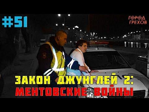 Город Грехов 51 - Погоня за стрелком / Закон джунглей # 2
