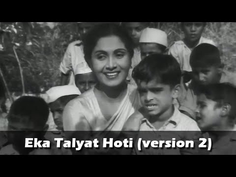 Eka Talyat Hoti Badake (Version 2) - Marathi Song - Sukhache Sobati Movie - Sulochana