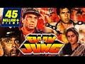 Elaan-E-Jung (1989) Full Hindi Movie | Dharmendra, Jaya Prada, Dara Singh, Annu Kapoor thumbnail