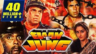 Elaan-E-Jung (1989) Full Hindi Movie   Dharmendra, Jaya Prada, Dara Singh, Annu Kapoor