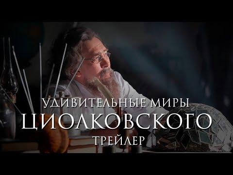 Tsiolkovsky's worlds of miracle. Trailer/Удивительные миры Циолковского. Трейлер