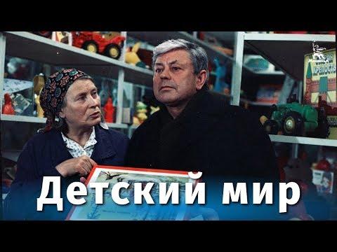 Детский мир (мелодрама, реж. Валерий Кремнев,1982 г.)