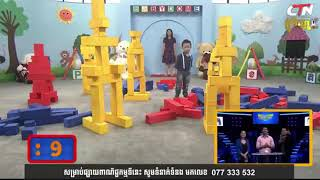 CTN កម្មវិធី Bet On Your Baby Cambodia,17 September 2017
