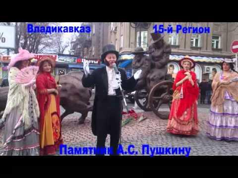 Памятник А. С.  Пушкину во Владикавказе
