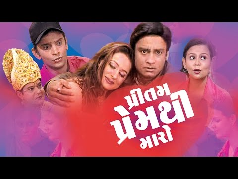 Pritam Premthi Maro - Superhit Gujarati Natak Comedy Full 2015 | Haresh Panchal, Ashok Upadhyay