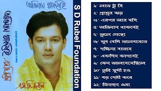 Oviman Thakbei (অভিমান থাকবেই )  || S D Rubel || Bangla Full Audio Album || SDRF